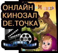 Онлайн кинозал для бесплатного онлайн просмотра фильмов, мультфильмов, видео и тв программ и шоу