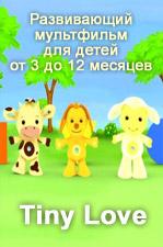 . Лучший развивающий мультфильм для детей от 3 до 12 месяцев Tiny Love смотреть онлайн бесплатно