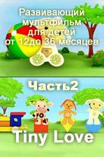 . Лучшим мультфильмом, в категории развивающих мультфильмов, по праву является израильский мультик Tiny Love