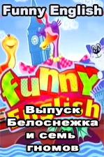 . Обучающая и познавательная игровая тв-программа Funny English телеканала Карусель — самый легкий и веселый способ обучиться разговаривать на английском языке