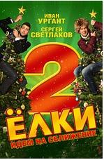 . Елки 2 - Супер позитивная, веселая и несколько трогательная зимняя российская комедия о крепкой дружбе, настоящей любви и невероятных приключениях сограждан нашей широкой Родины