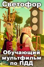 . Мультфильм Светофор по правилам дорожного движения