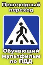 . Пешеходный переход. Мультфильм по правилам дорожного движения