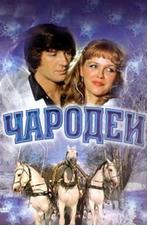 . Действие фильма Чародеи происходит в Новый год 31 декабря в придуманном городе Китежград