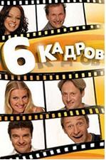 . Шесть кадров - одна из первых российских скетч-программ, юмористическое ТВ-шоу