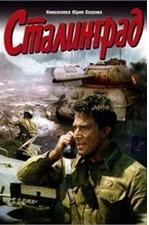 . Сталинград Военная кино эпопея о самом кровавом сражении за всю историю человечества, унесшем жизни около двух миллионов человек, Сталинградской битве