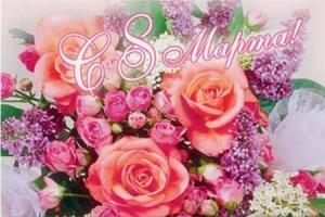 Сценарий поздравления мамы с 8 марта