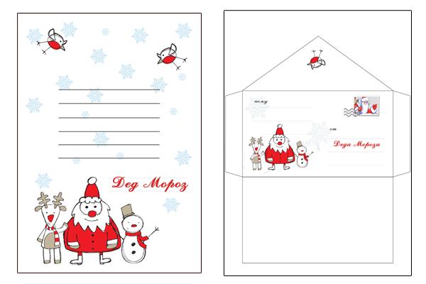 шаблон конверта и письма
