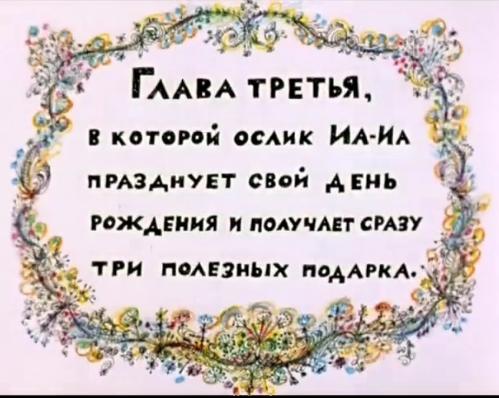 винни пух советский смотреть:
